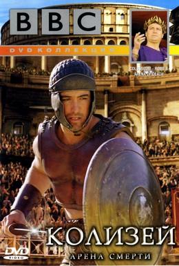 Постер фильма BBC: Колизей. Арена смерти (2003)