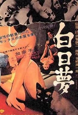 Постер фильма Видение (1964)