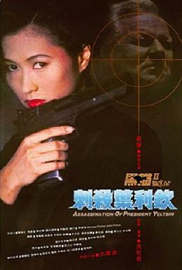 Постер фильма Черная кошка 2 (1992)