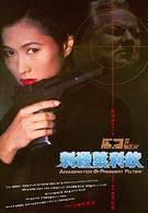 Черная кошка 2 (1992)