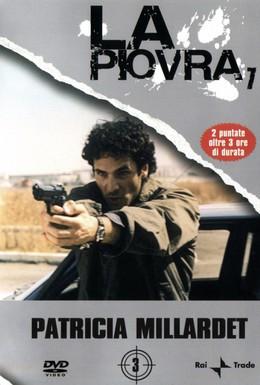 Постер фильма Спрут 7 (1995)