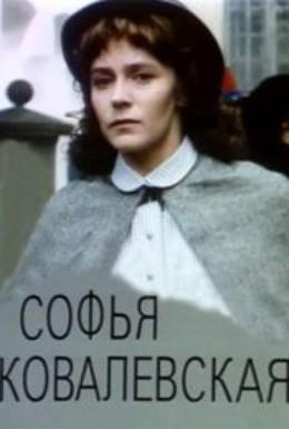 Постер фильма Софья Ковалевская (1985)