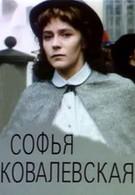 Софья Ковалевская (1985)