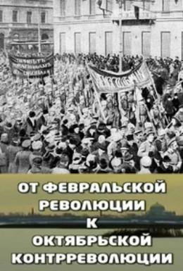 Постер фильма Февральская революция (2007)