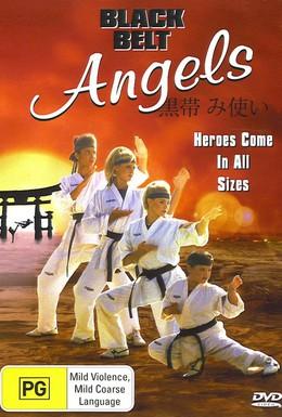 Постер фильма Ангелы с черными поясами (1994)