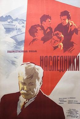 Постер фильма Наследники (1960)