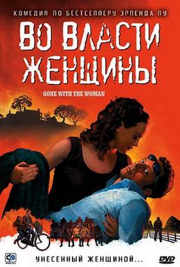 Постер фильма Во власти женщины (2007)