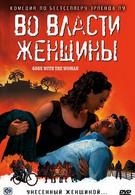 Во власти женщины (2007)
