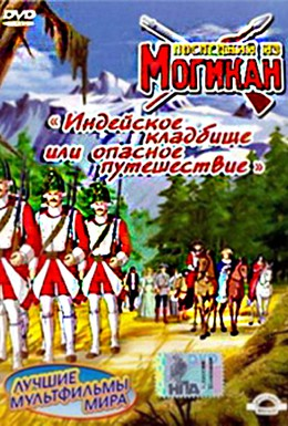 Постер фильма Последний из Могикан (2004)