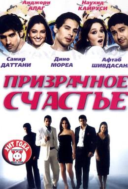 Постер фильма Призрачное счастье (2007)
