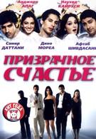 Призрачное счастье (2007)