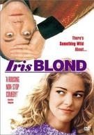 Я без ума от Айрис (1996)