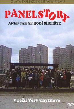 Постер фильма Панельная история, или Как рождается поселок (1980)