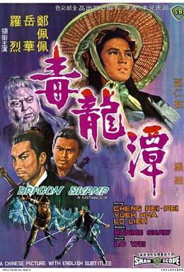 Постер фильма Болото Дракона (1969)