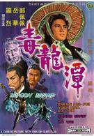 Болото Дракона (1969)