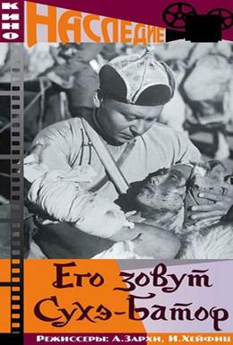 Постер фильма Его зовут Сухэ-Батор (1942)