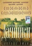 Летние люди (1995)