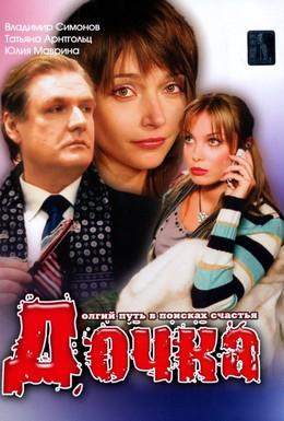 Постер фильма Дочка (2008)