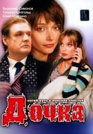Дочка (2008)