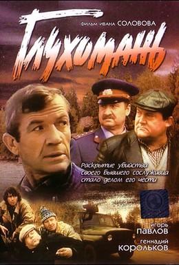 Постер фильма Глухомань (1991)