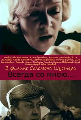 Постер фильма Всегда со мною (1976)