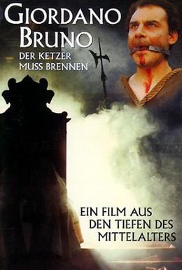 Постер фильма Джордано Бруно (1973)