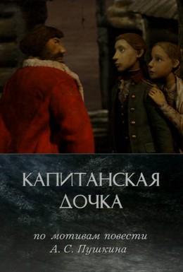 Постер фильма Капитанская дочка (2005)
