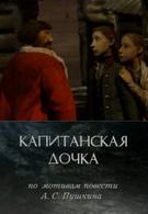 Капитанская дочка (2005)