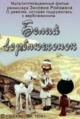 Постер фильма Белый верблюжонок (1974)