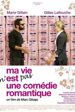 Постер фильма Моя жизнь не комедия (2007)