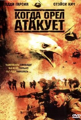 Постер фильма Когда орел атакует (2003)