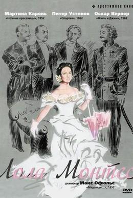 Постер фильма Лола Монтес (1955)