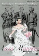 Лола Монтес (1955)