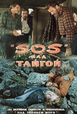 Постер фильма SOS над тайгой (1976)