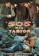SOS над тайгой (1976)