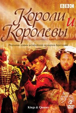 Постер фильма Короли и королевы (2002)