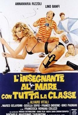 Постер фильма Учительница обманывает… все классы (1979)
