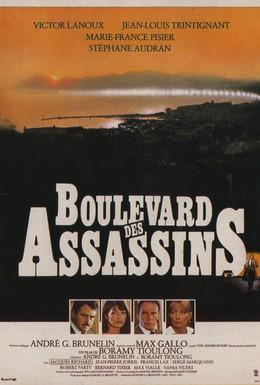 Постер фильма Бульвар убийц (1982)
