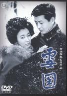 Снежная страна (1957)