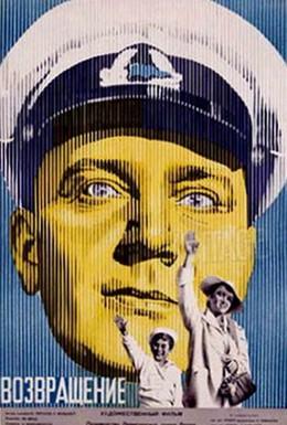 Постер фильма Возвращение (1940)