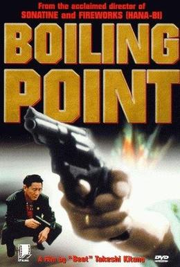 Постер фильма Точка кипения (1990)