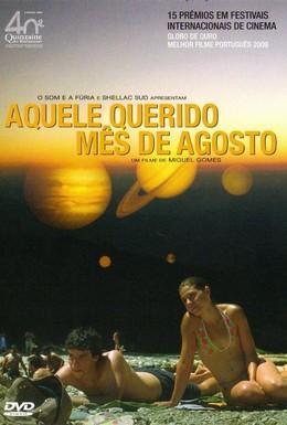 Постер фильма Наш любимый месяц август (2008)