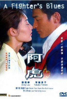 Постер фильма Блюз бойца (2000)