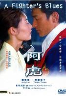 Блюз бойца (2000)
