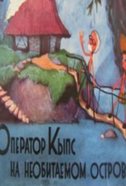 Постер фильма Оператор Кыпс на необитаемом острове (1966)