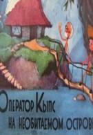 Оператор Кыпс на необитаемом острове (1966)