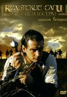 В поисках богатства (2003)