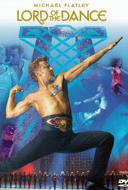 Постер фильма Властелин танца (1997)