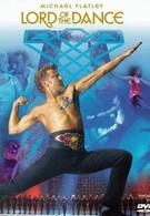 Властелин танца (1997)