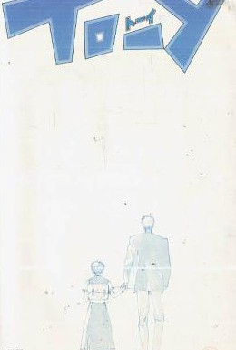 Постер фильма Той (1987)